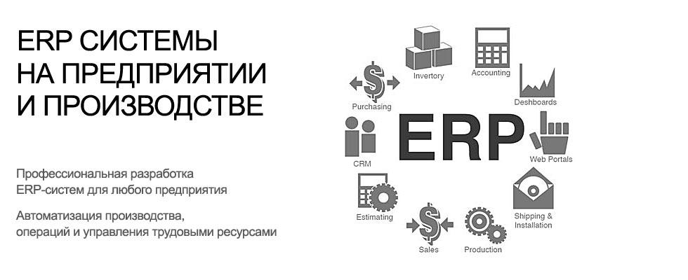 erp_sistemy_na_predpriyatii