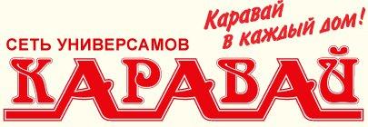 Karavay
