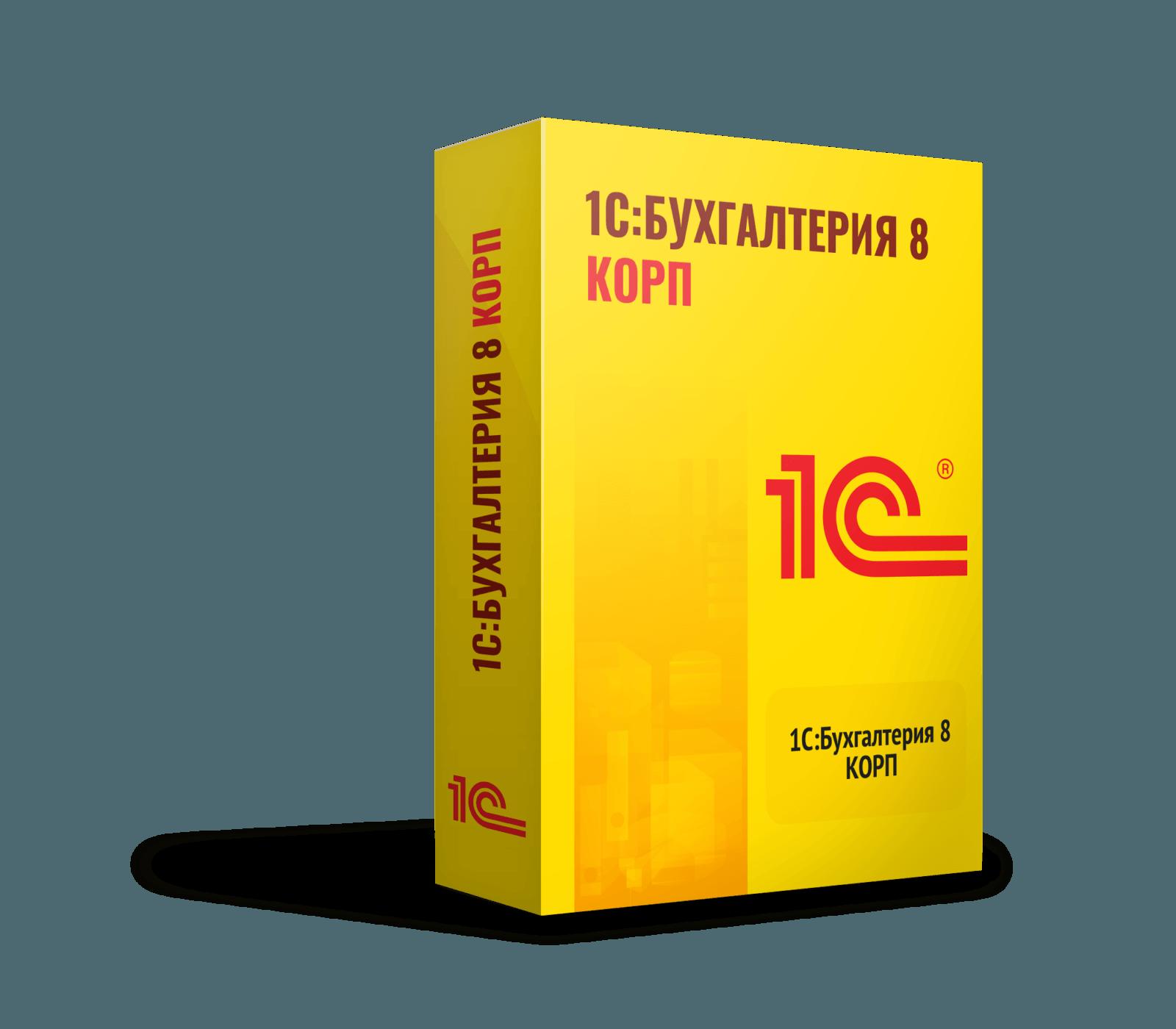 1s_buhgalteriya_8_korp_usb_auto_auto